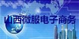 山西微服电子商务股份有限公司