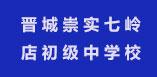 七岭店初级中学